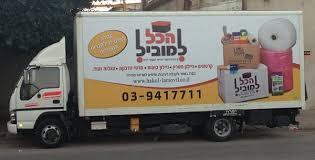 משאית הובלות דירה הכל למוביל