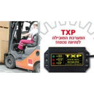 מערכת בטיחות במלגזות -TXP הכל למוביל